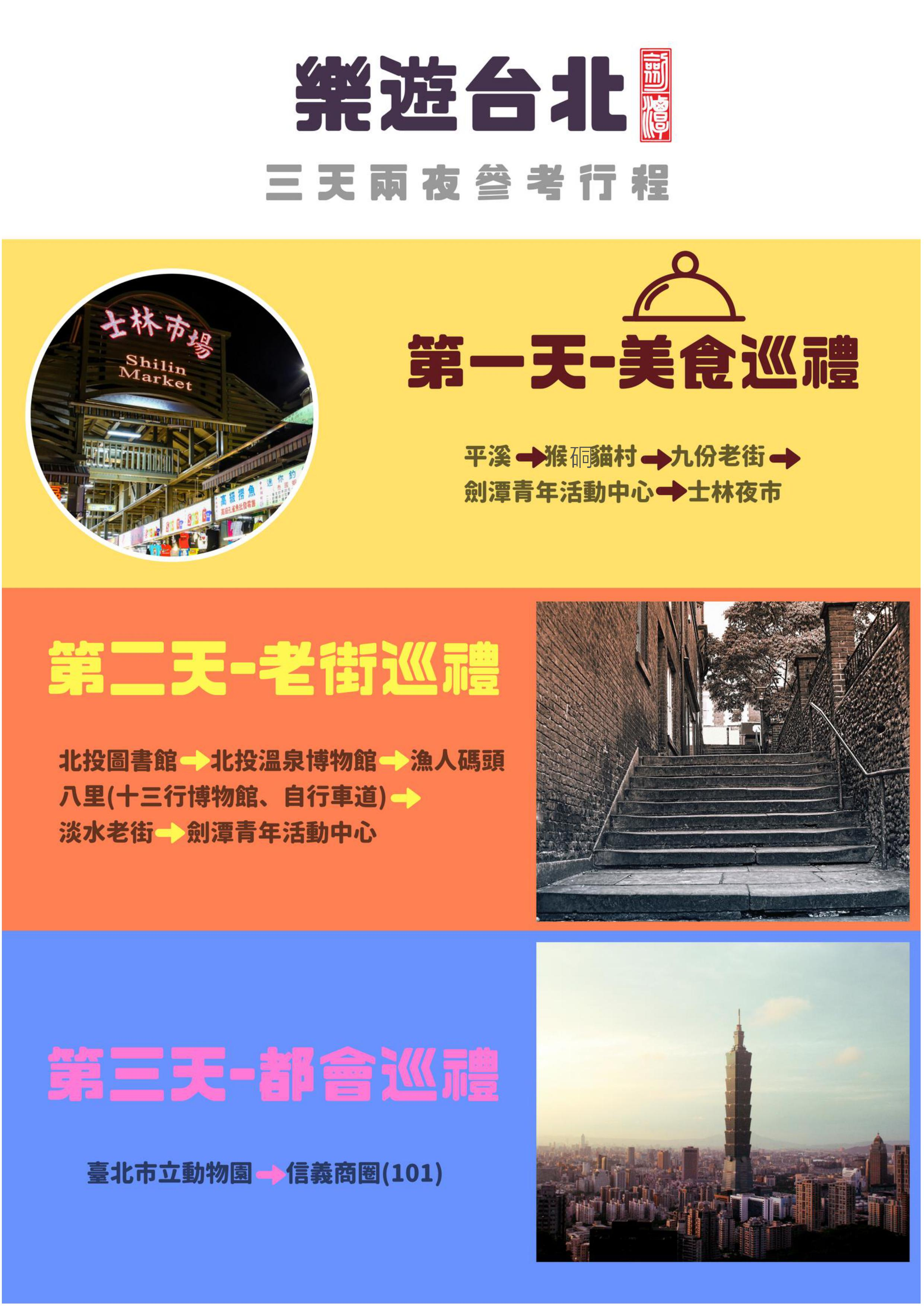 台北3天2夜