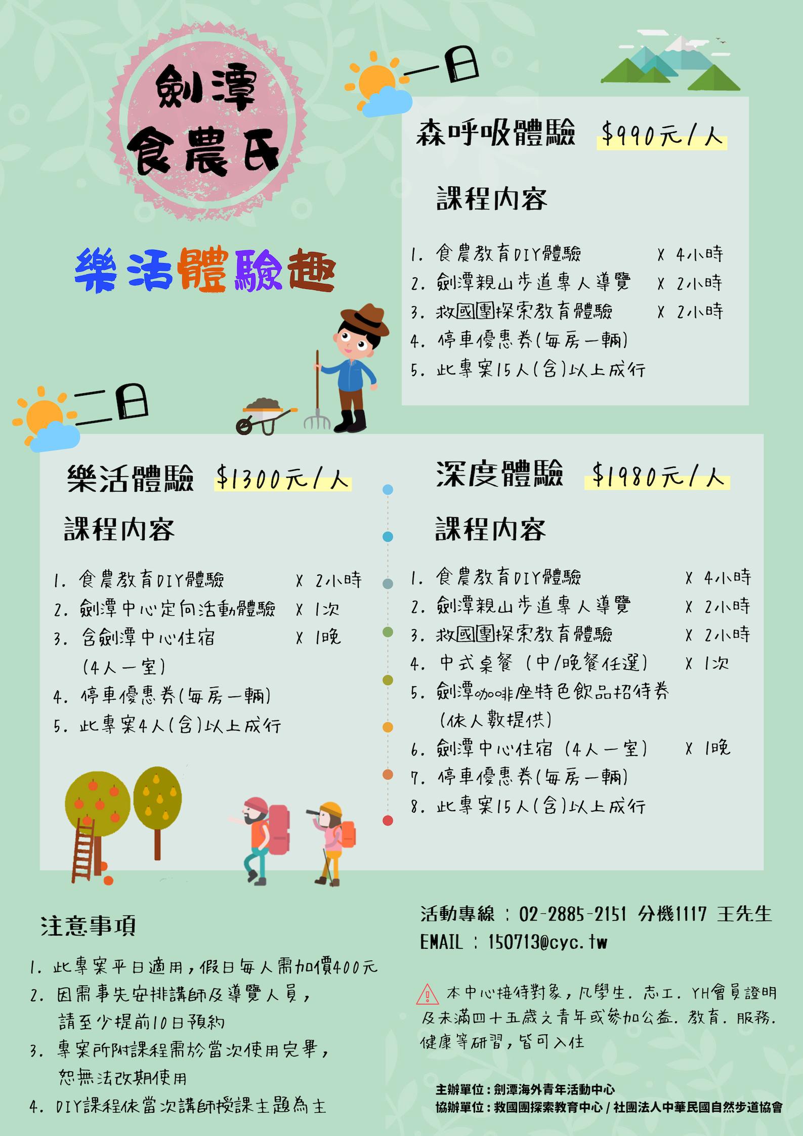 劍潭食農氏專案海報